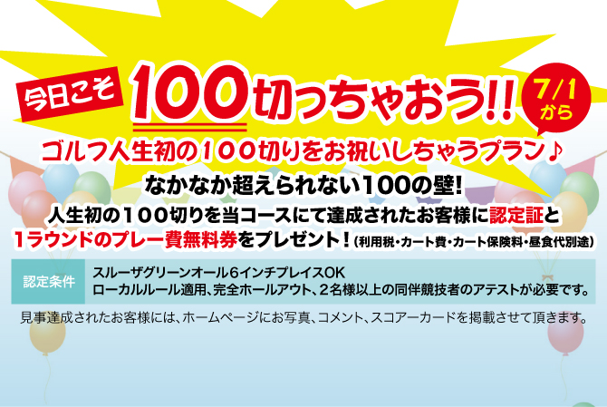 100切りお祝いプラン!