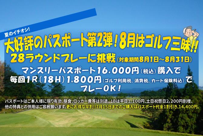 8月ゴルフ三味